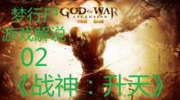 梦行尸《战神:升天》游戏解说02