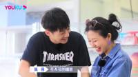 我们恋爱吧 第一季:墨墨和陈强独处,未感觉他有恋爱企图!