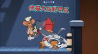 天铭 猫和老鼠 官方手游 02 前方高能 傻猫大战聪明鼠