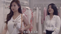 陈翔六点半:老公,这条裙子好适合我,我就试试,咱不买。