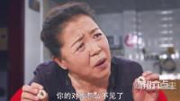 陈翔六点半:女朋友都没有,你还好意思回家过年。