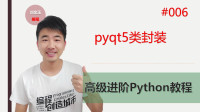Python高级进阶教程006期 pyqt5类封装