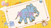 大象简笔画教程,画大象简笔画第3种画法,积木时光简笔画