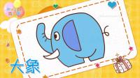 大象简笔画教程,画大象简笔画第7种画法,积木时光简笔画