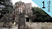 【八戒】速讲《美国恐怖故事》第一期(谋杀屋),萦绕不去的鬼魂,阴森可怖的地下室,这栋古宅怎么了