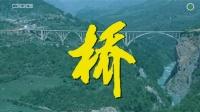 【战争】桥 1969【南斯拉夫】【中英字幕】【国语】