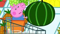 糟糕!乔治和小猪佩奇去超市买大南瓜,可是为何买不到呢?儿童趣味游戏玩具故事