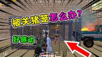 爆笑吃鸡127:队友掉线之后被关进猪笼!你会怎么做呢?我心动啦