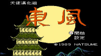 【小握解说】红白机经典麻将游戏《FC东风》第1期