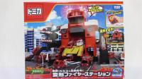 开箱大型多美卡Tomica电动变形消防站 亲子过家家玩具