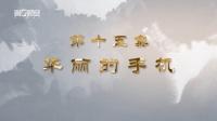 《激荡中国》 第十五集 华丽的手机