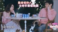 """女儿们的恋爱2:郭碧婷说出一件""""欺骗""""过向佐的事情,我只是不舍得你花钱!"""