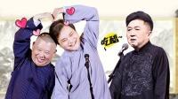 德云社郭德纲从艺30周年济南站全程回顾