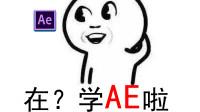 【AE教程】 AE2019零基础入门教程03空对象与调整图层