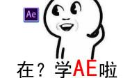 【AE教程】 AE2019零基础入门教程04安全框、标尺、参考线