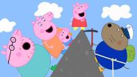 奇怪!小猪佩奇一家爬山时遇见了什么?小狗丹尼为何晕倒在山顶?