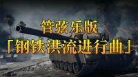 《钢铁洪流进行曲》管弦交响乐版(附音频工程)