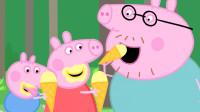 寓教于乐!小猪佩奇偷钱买冰淇淋吃,猪爸爸为何还笑嘻嘻?