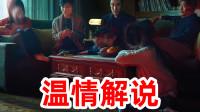 劉嗶溫情解說韓國2019號稱最恐怖大片《變身》:前半部精彩,后半部爛尾,讓你愛恨交加!