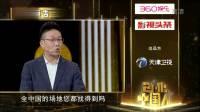创业中国人 《创业中国人》20191018预告片