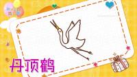 丹顶鹤简笔画教程,画丹顶鹤简笔画第5种画法,积木时光简笔画