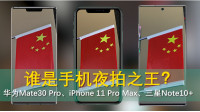 谁是手机夜景之王?各有各的哈姆雷特:华为mate30 Pro、iPhone 11 Pro Max、三星note10+相机对比评测