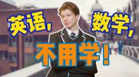 英国小哥的上学日常vlog: 英国高中不用学英语和数学?!