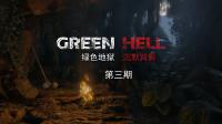 绿色地狱第3期(一碗汤 一个幻境)