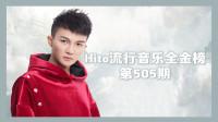 Hito流行音乐全金榜第505期,周杰伦持续霸榜,周深中国风首入三甲
