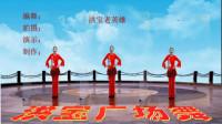 洪宝广场舞《中国范》125原创表演篇