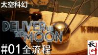太空科幻【飞向月球】全流程01 发射火箭