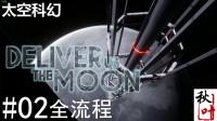 太空科幻【飞向月球】全流程02 太空电梯