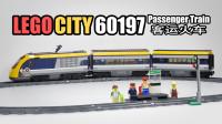 乐高城市 60197 客运火车 LEGO City Passenger Train