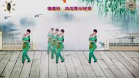 阳光美梅广场舞【今世有缘 】古典形体舞
