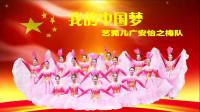 艺莞儿广安怡之梅队《我的中国梦》视频制作:映山红叶