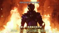 假面骑士零一 第8集 预告