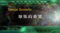 【红兜帽HD】超級機器人大戰V PC版 Special Scenario 聚集的希望
