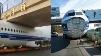 哈尔滨一空客A320运输过程中遭卡在桥下?目击者听到咔咔响声