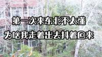 [小煜]十月雪花飘飘,东北冬天这么刺激吗?