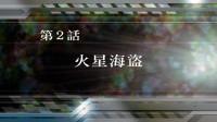 【红兜帽HD】超級機器人大戰V PC版 第2話 火星海盜