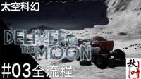 太空科幻【飞向月球】全流程03 月球中心的阴谋