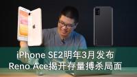 「E周报」19:iPhone SE2明年3月发布,Reno Ace揭开存量搏杀局面