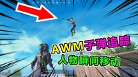 爆笑吃鸡130:最嚣张的外挂!瞬间移动AWM子弹追踪,光子不理吗?