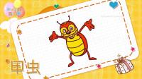 动物简笔画大全,画甲虫简笔画,积木时光简笔画