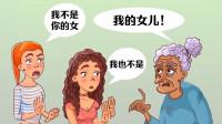 脑洞时间:左边两个女孩,谁是老奶奶的女儿?
