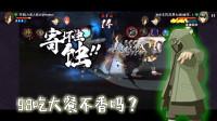 四川话火影忍者手游:98块吃大餐不香吗?我非要买个玩虫的B级忍者!
