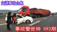 事故警世钟592期:观看交通事故警示视频,提高驾驶技巧,减少车祸发生