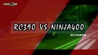 NINJA 400 VS RC 390 入门跑车大比拼 入门小跑车的对决