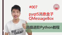 Python高级进阶教程007期 pyqt5消息盒子QMessageBox
