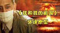 《我和我的祖国》张译原型真实人物:一群无名英雄,为中国贡献了全部力量。